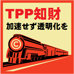 Stop Fast Track TPP
